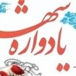 یادواره ۶۰ شهید منطقه هنزاء رابر برگزار شد