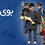نخستین مدرسه زندگی کشور در کرمان آغاز به کار کرد