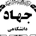 مرکز جهاد دانشگاهی شهرستان رابر افتتاح شد
