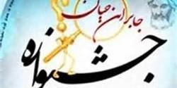 ارائه ۱۵۰ طرح در جشنواره جابر بن حیان رابر